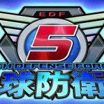 Logo de Earth Defense Force 5
