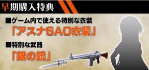 Conteúdo adicional para Asuna Yuuki em Fatal Bullet