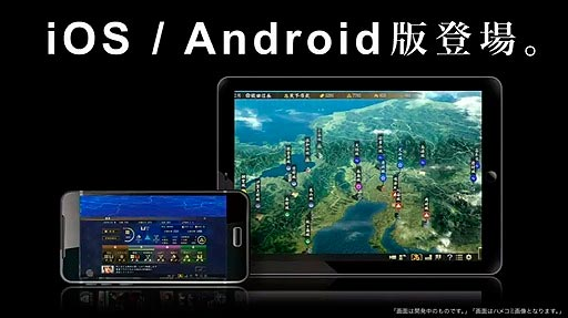 Nobunaga's Ambition: Taishi é anunciado para dispositivos móveis.