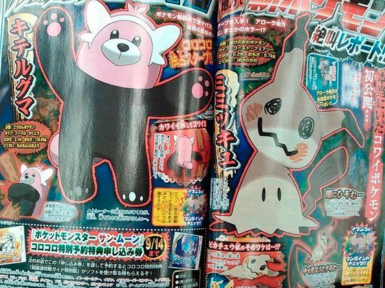 Dois novos pokémons revelados para <em>Pokémon Sun & Moon</em>