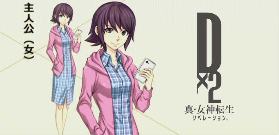 Ilustração da protagonista feminina e logo de Dx2 Shin Megami Tensei: Liberation