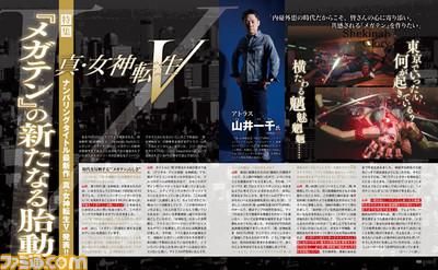 Entrevista da revista Famitsu com o direto Kazuyuki Yamai de Shin Megami Tensei V