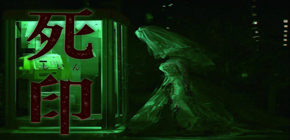 Capa de Shiin