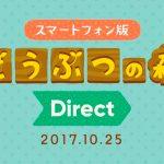Nintendo Direct sobre Animal Crossing Mobile