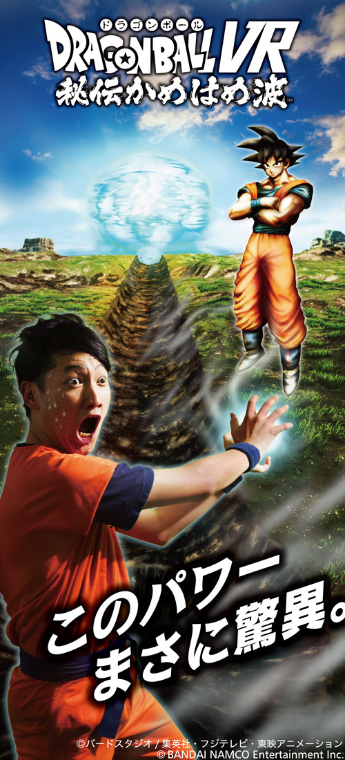 Poster de Dragon Ball VR: Hiden Kamehameha