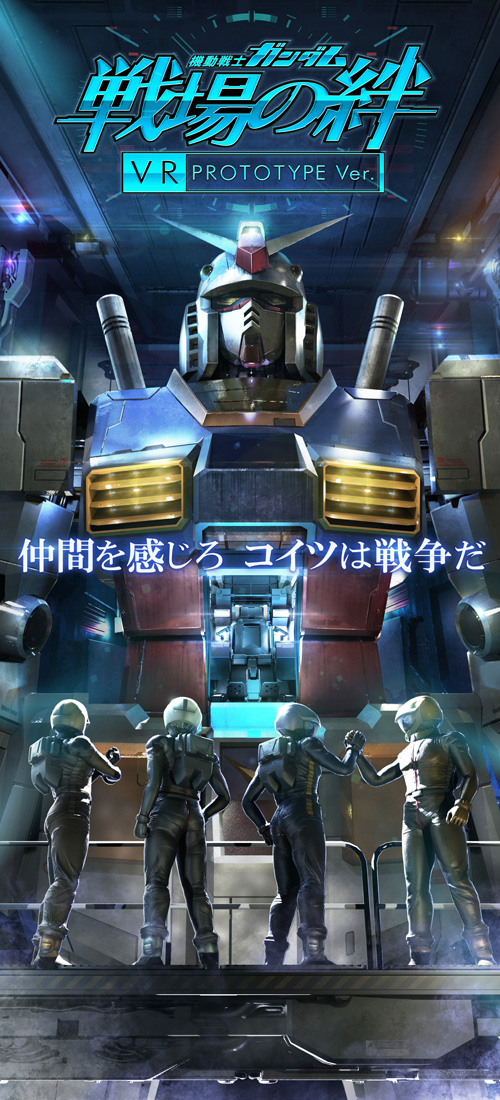 Poster de Gundam Senjo no Kizuna
