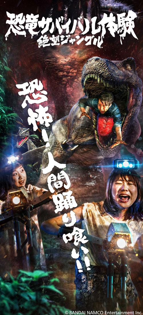 Poster de Kyoryu Survival Taiken