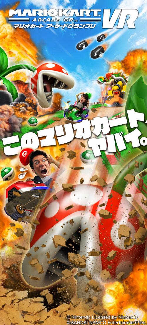 Poster de Mario Kart Arcade GP VR