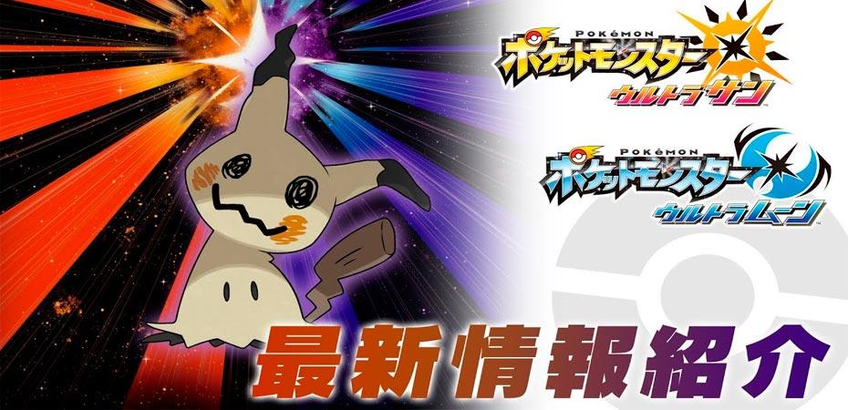 Imagem mostrando o anúncio do novo Z-Move de Mimikyu