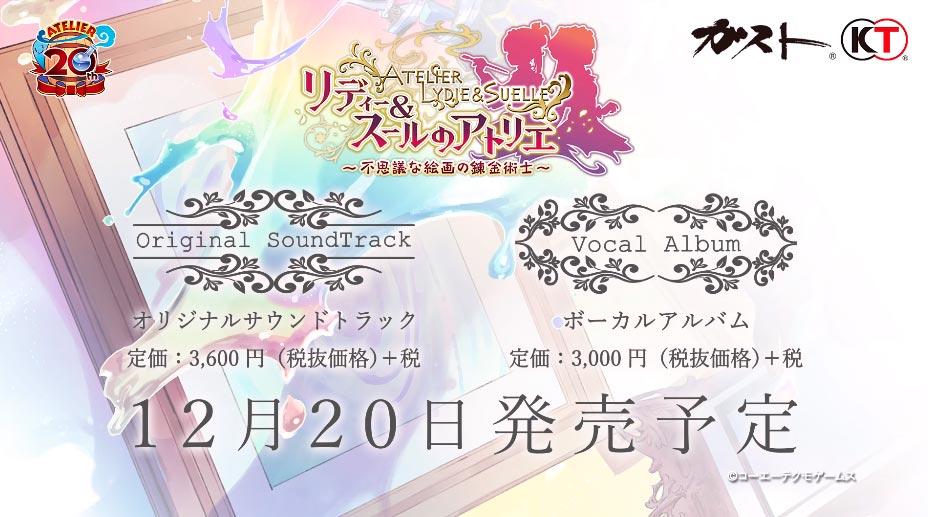Informações sobre a trilha sonora de Atelier Lydie & Suelle
