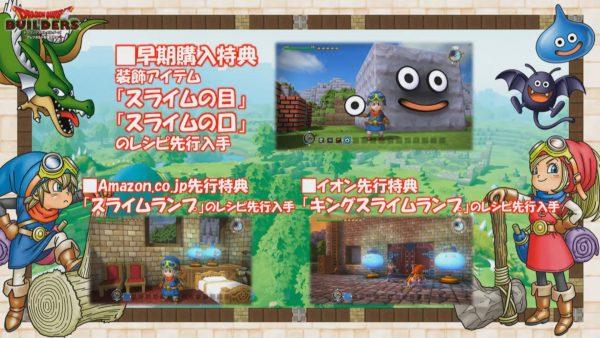 Conteúdo bônus de Dragon Quest Builders para Switch