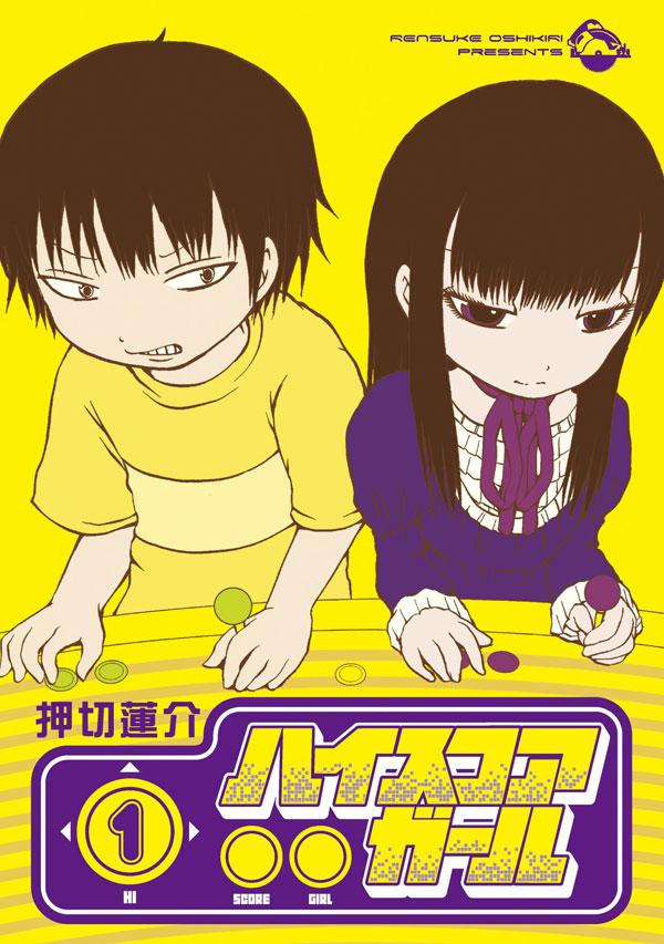 """Capa do primeiro volume do mangá """"High Score Girl"""""""