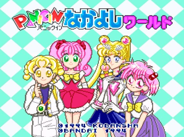 Tela inicial de Panic in Nakayoshi World