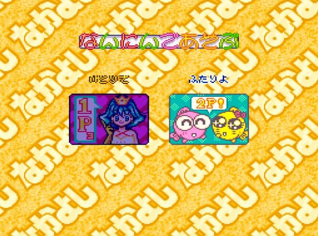Tela de escolha de jogadores Panic in Nakayoshi World