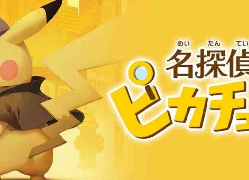 Arte de Detective Pikachu