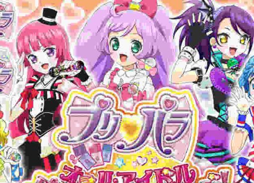 Imagem de PriPara: All Idol Perfect Stage