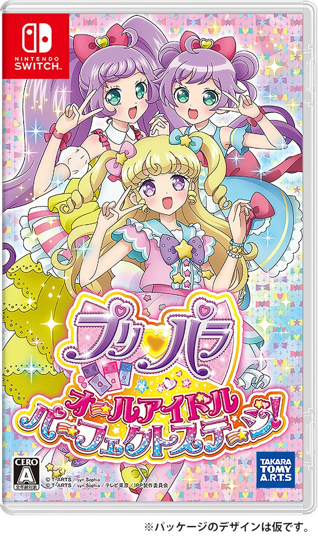 Capa de PriPara: All Idol Perfect Stage