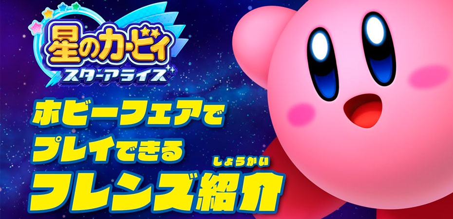 Kirby: Star Allies