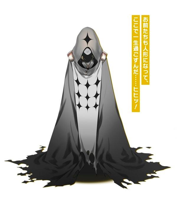 Shonen-Doll