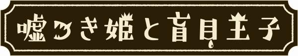 Logotipo do jogo Usotsuki Hime to Moumoku Ouji