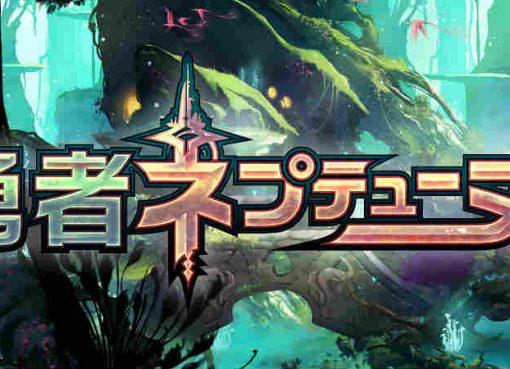 Arte de cenário e logo de Brave Neptune