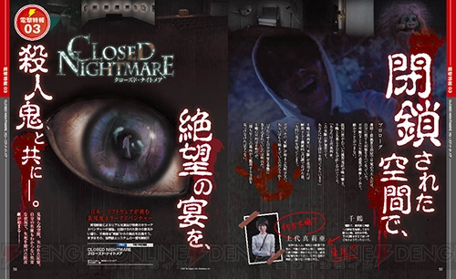 Scan da revista Dengeki PlayStation exibindo imagens de Closed Nightmare