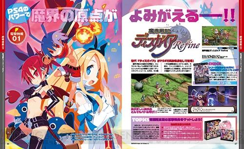 Scan de revista exibindo ilustração de Disgaea Refine