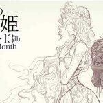 Ilustração e logo da visual novel The 13th Month