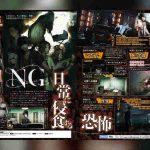 Scan da revista Famitsu do anuncio de NG