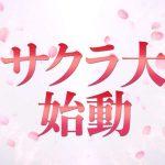 Anúncio de novo jogo da série Sakura Wars