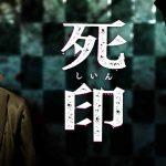 """Ilustrações de personagens e logo de Shiin (""""Death Mark"""")"""