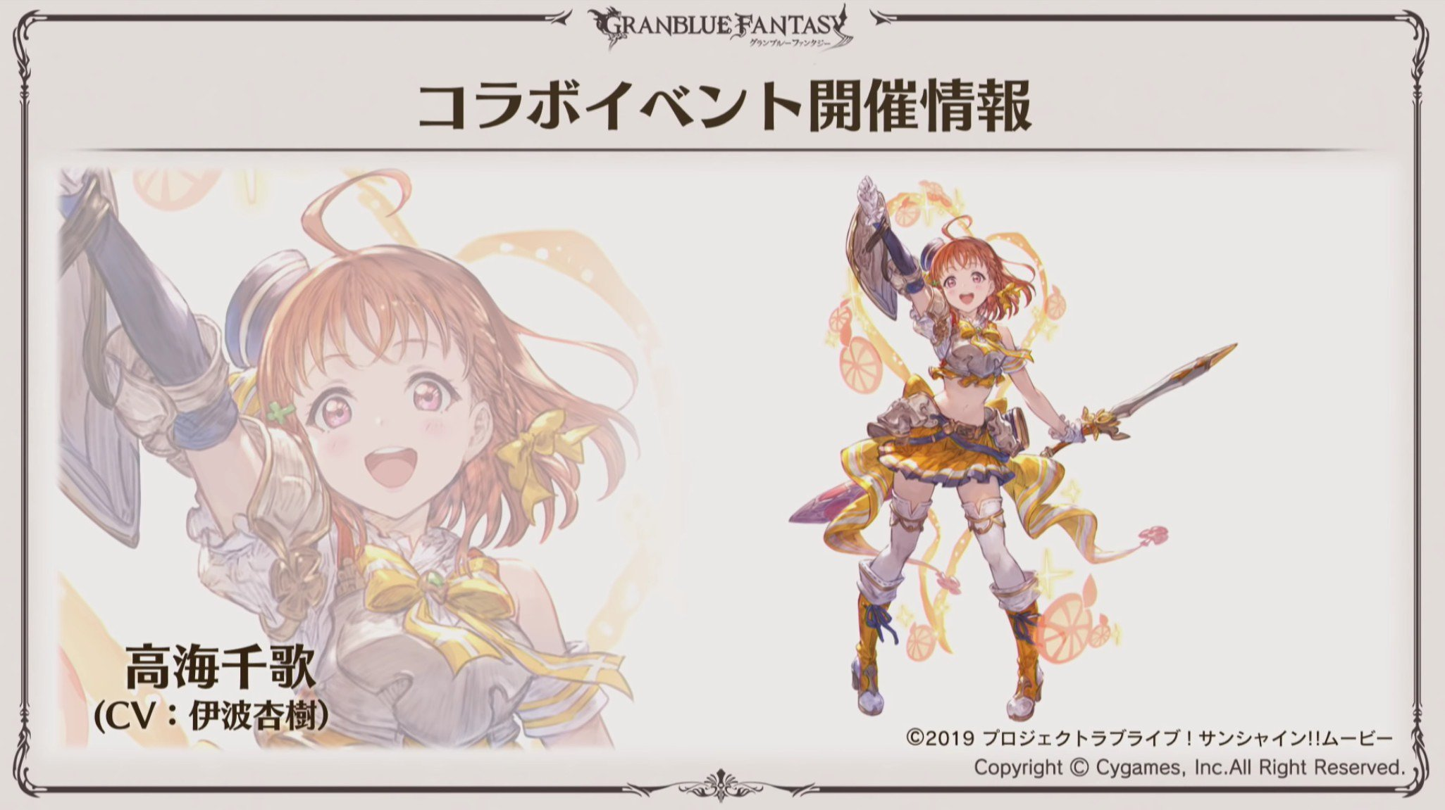 Personagem de Love Live! Sunshine!! em Granblue Fantasy