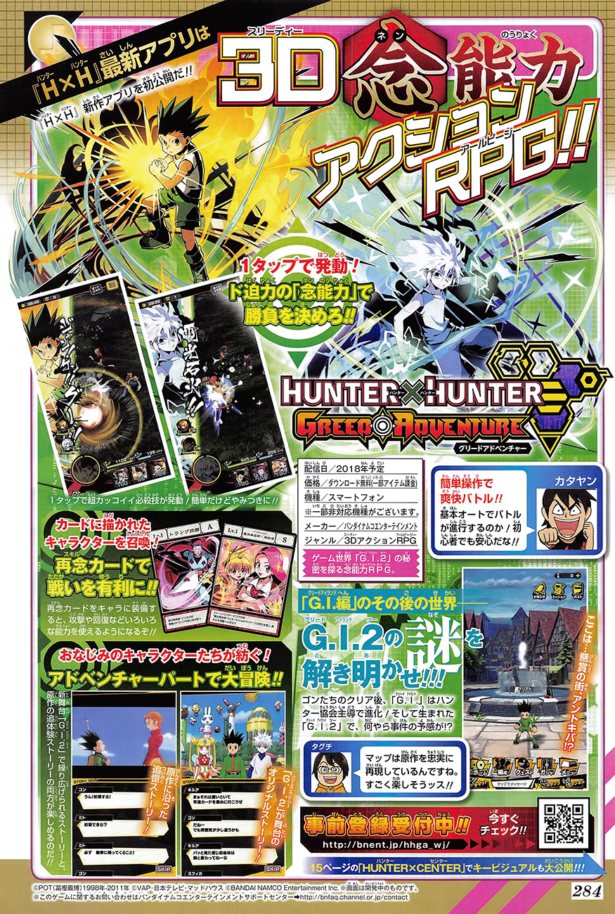 Scan da revista Weekly Famitsu anunciando o jogo Hunter x Hunter: Greed Adventure