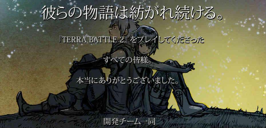 Desenvolvedores se despedem com capítulo final de <i>Terra Battle 2</i>