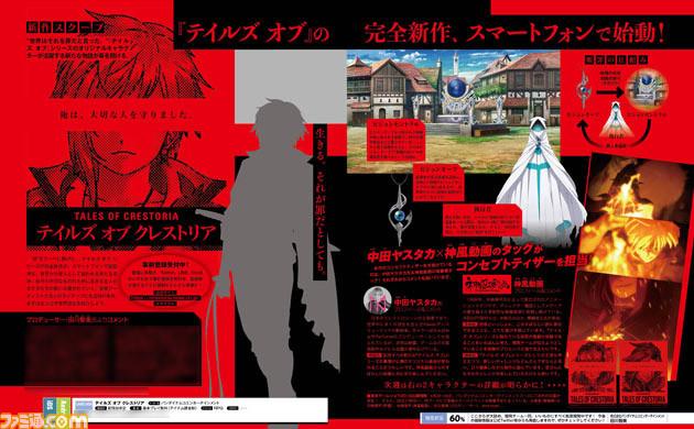Scan da revista Famitsu mostrando Tales of Crestoria