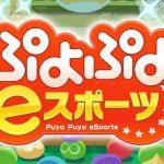 Logotipo de Puyo Puyo eSports