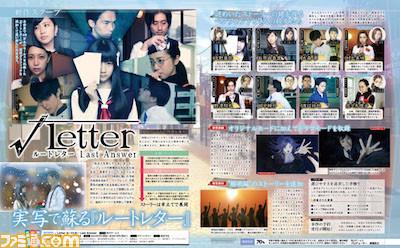 Scan da revista Famitsu mostrando imagens do jogo Root Letter: Last Answer