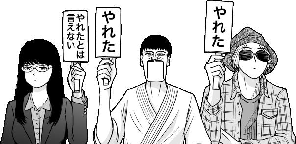 Imagem do mangá Yareta kamo Iinkai