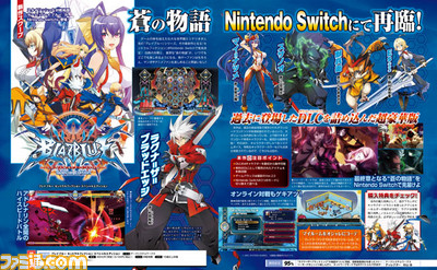 Scan da revista Weekly Famitsu sobre o jogo BlazBlue: Central Fiction Special Edition
