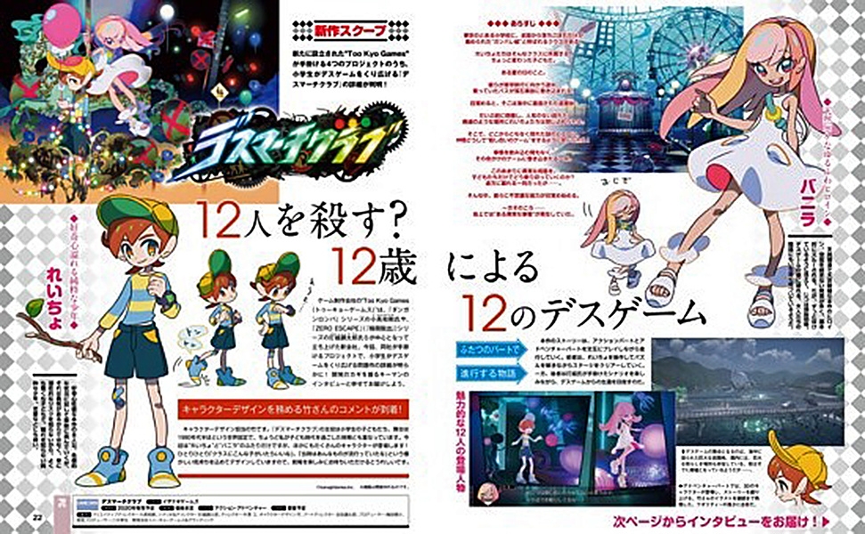 Scan da revista Famitsu sobre Deathmatch Club