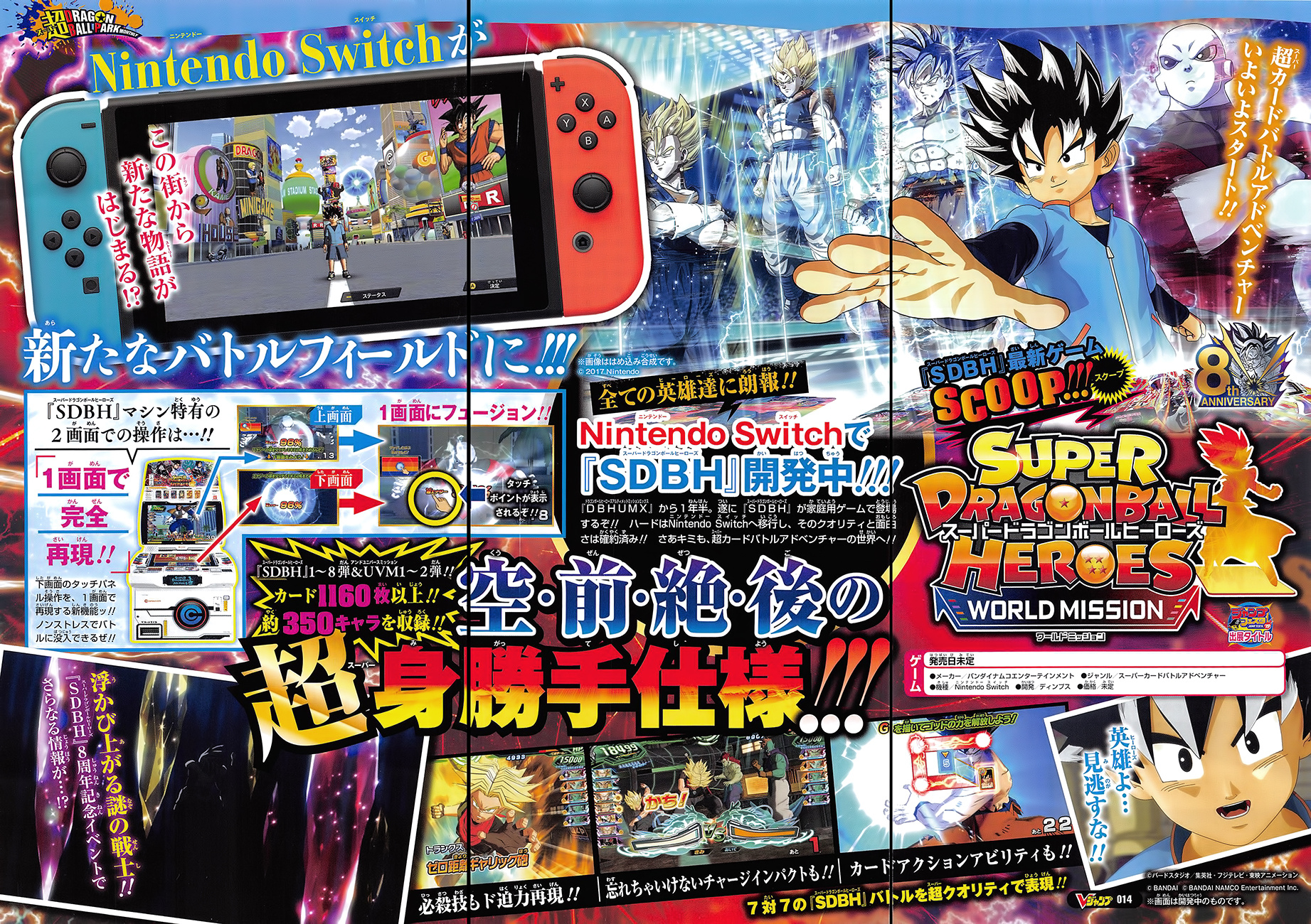 Página escaneada da revista V-Jump tratando sobre Super Dragon Ball Heroes: World Mission