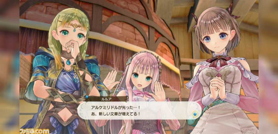 Imagem divulgada pela Famitsu de Atelier Lulua