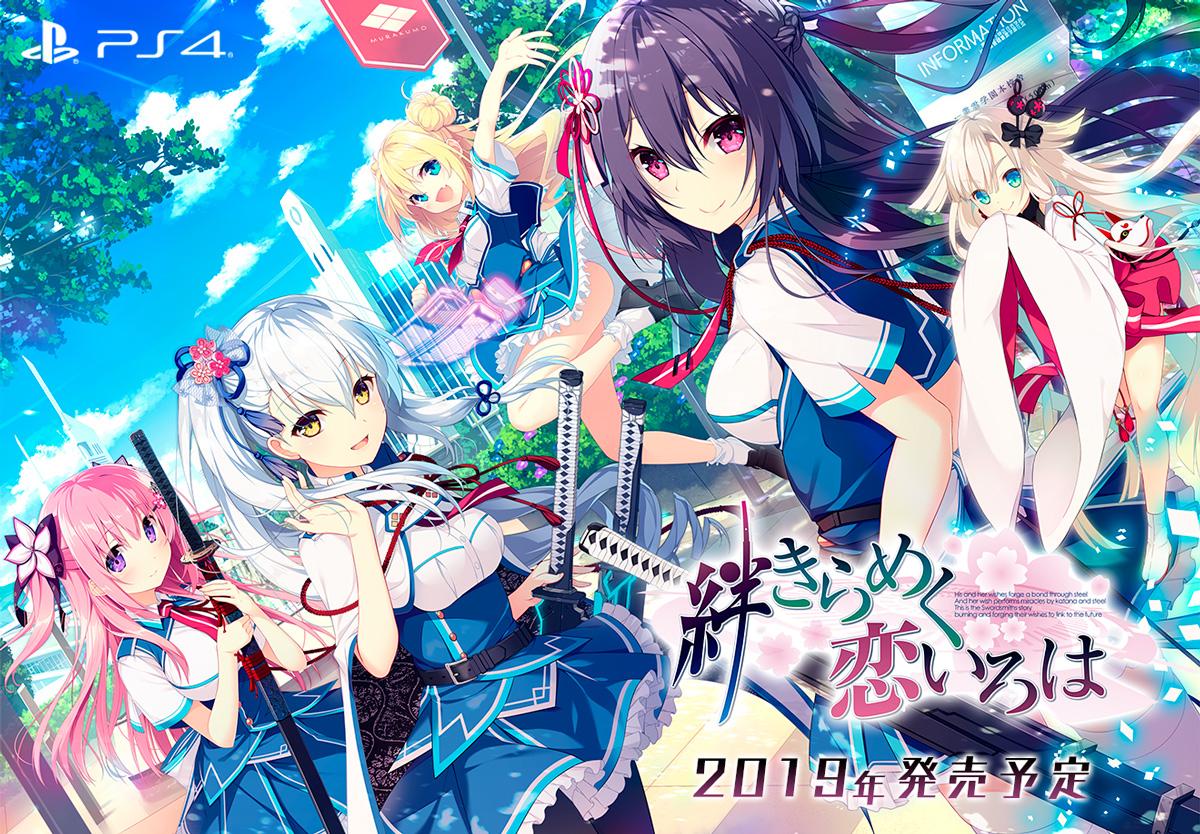 Arte principal de Kizuna Kirameku Koi Iroha para PS4