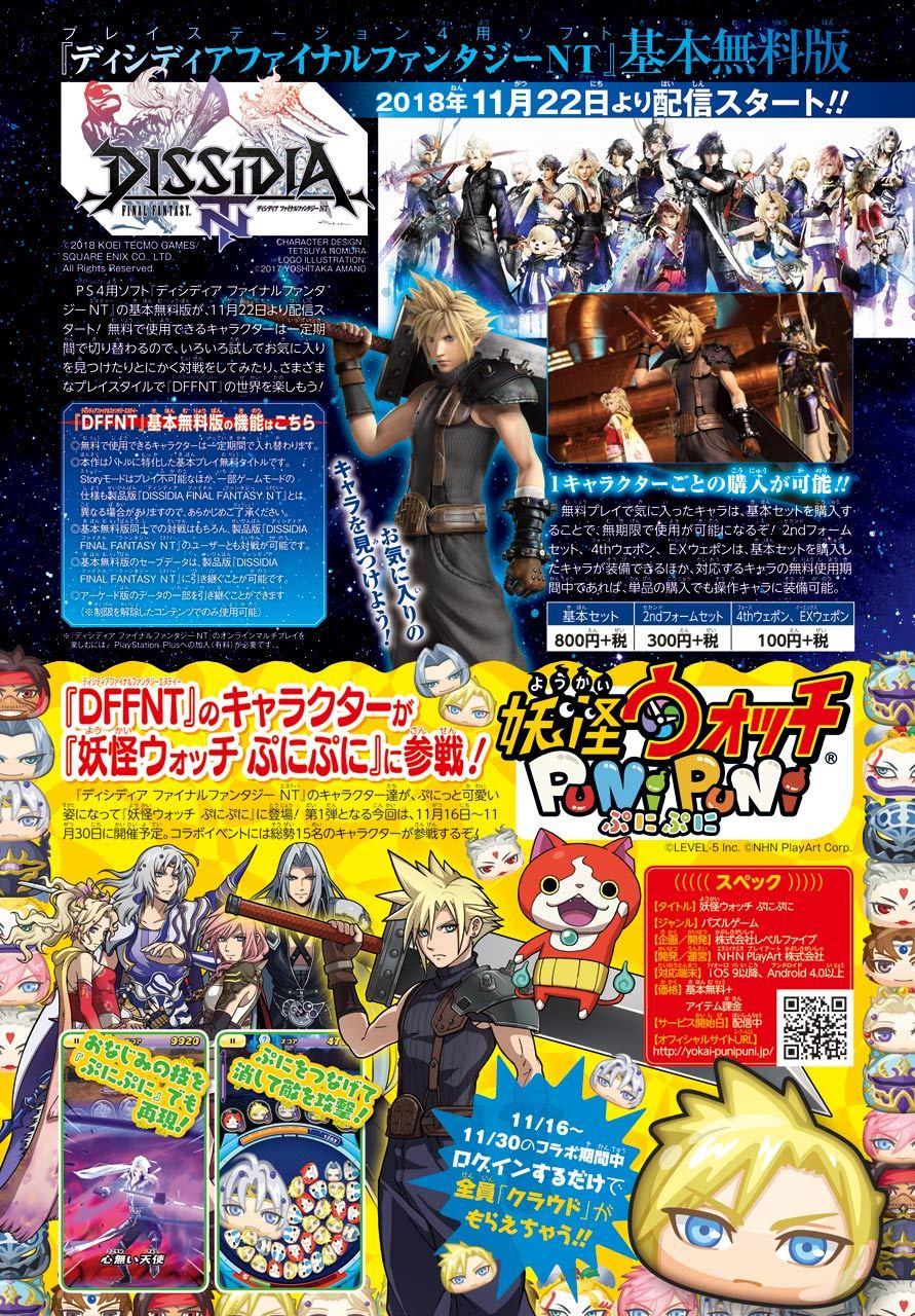 Scan da revista Monthly Shonen Gangan focada em Dissidia Final Fantasy NT.
