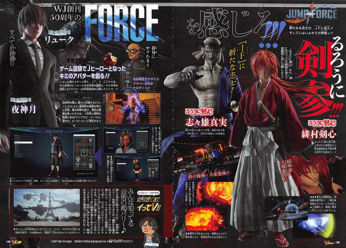 Scan da revista V-Jump sobre Jump Force