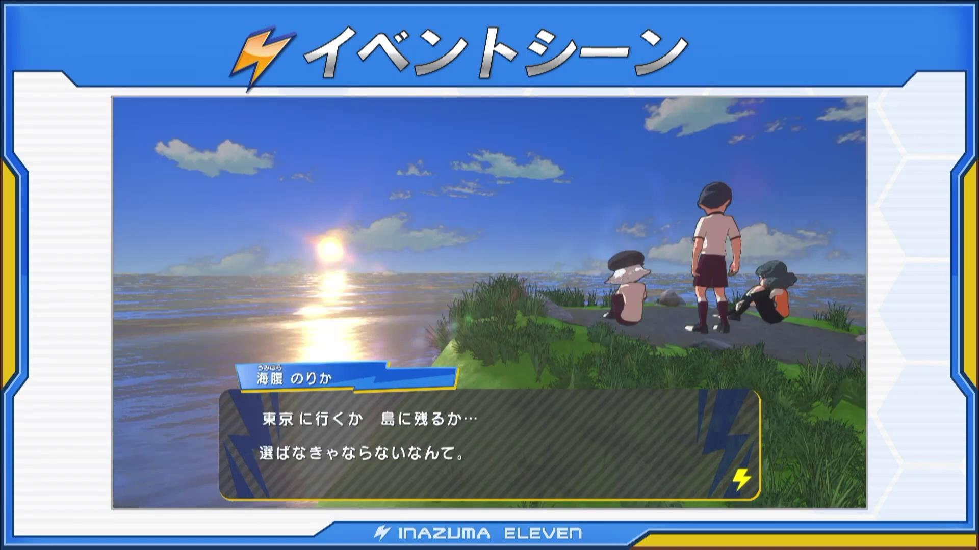 Screenshot de Inazuma Eleven Ares
