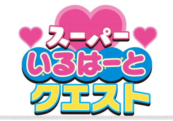Logotipo de Super Ileheart Quest