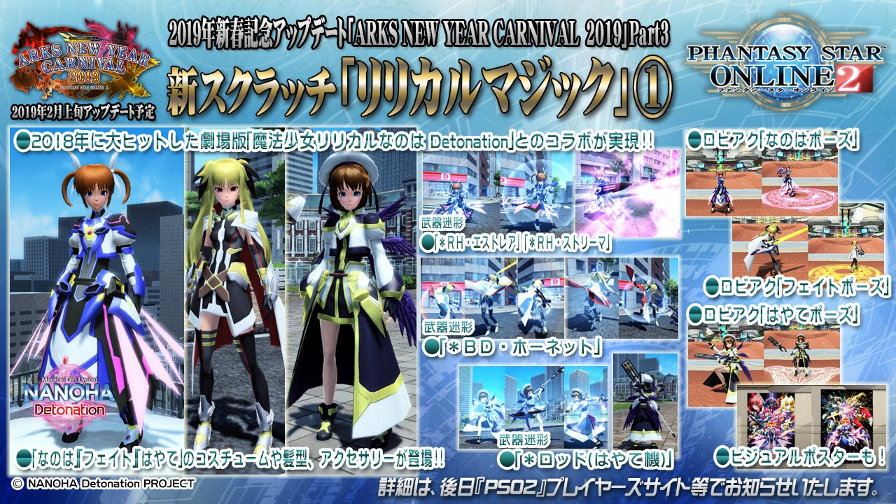 Colaboração entre Phantasy Star Online 2 e Magical Girl Lyrical Nanoha
