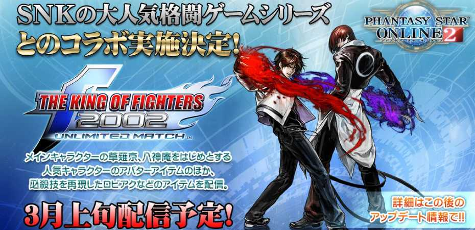 <i>PSO2</i> terá colaborações com <i>The King of Fighters</i> e <i>Lyrical Nanoha</i>
