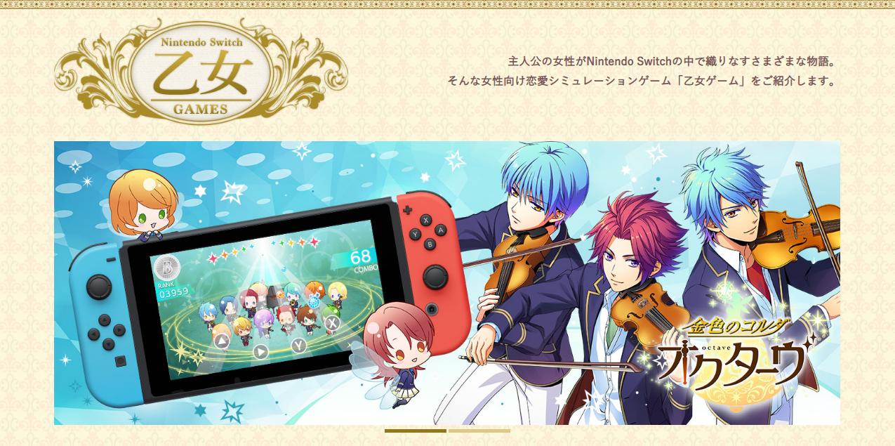 Captura de tela do site Nintendo Switch Otome Games